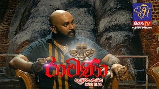 රාවණා - RAVANA | 13 11 2017 | SIYATHA TV | PART 3 Thumbnail