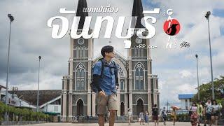 The Gaijin Trips แบกเป้เที่ยวคนเดียว EP46 จันทบุรี 2วัน 1คืน