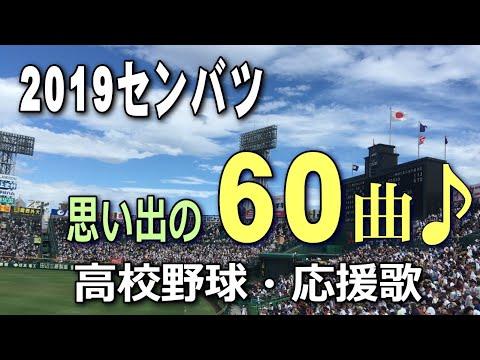 【2019センバツ】応援歌60曲メドレー♪【高校野球ブラバン甲子園】