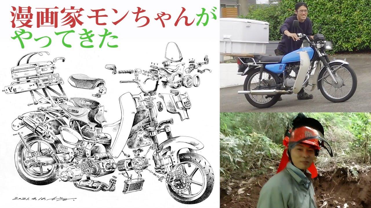 奈良で出会った漫画家さんがバイクで東京まで来てくれました