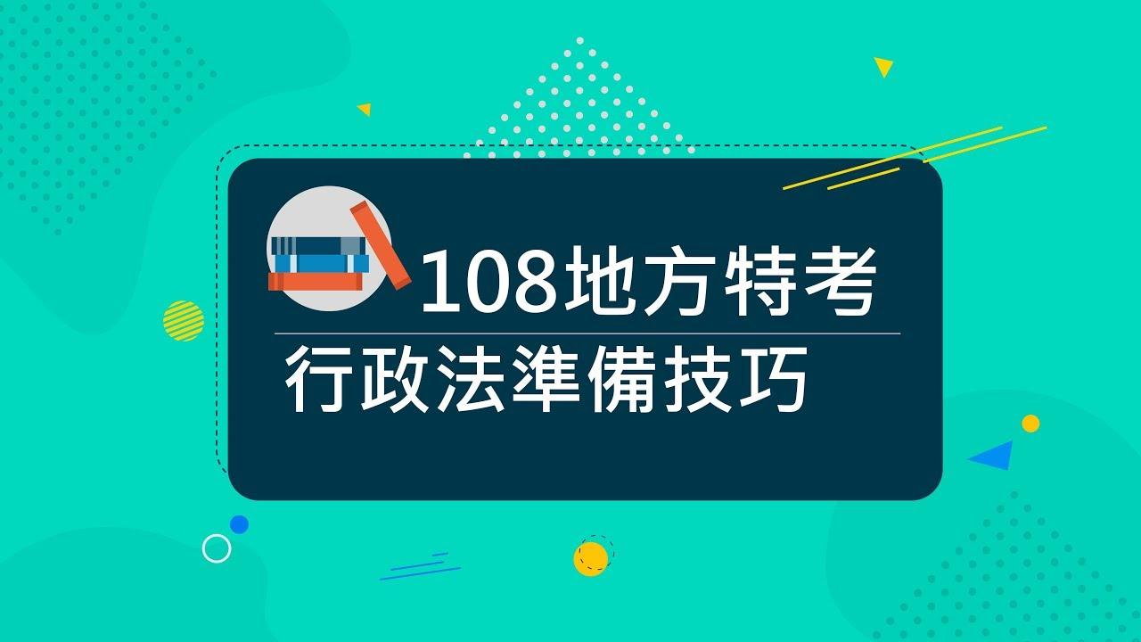 108地方特考》行政法考前重點叮嚀 - YouTube