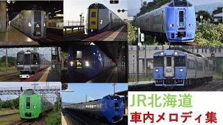 JR北海道車内チャイム集(在来線)