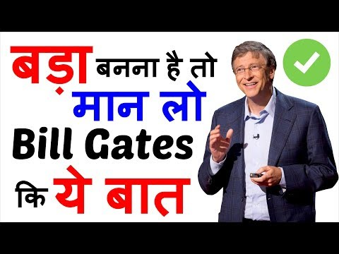Bill Gates Story । Best Motivational Speech in Hindi । Success Story । How Successful People Think