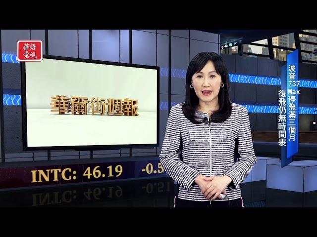 華爾街週報 06/14/2019 (上)