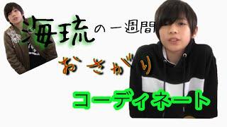 少年忍者の田村海琉くんです! ISLAND TVの海琉くんの企画をまとめました! 少しずつ、少年忍者がISLANDTVに出した企画?などまとめていこうって思ってます!