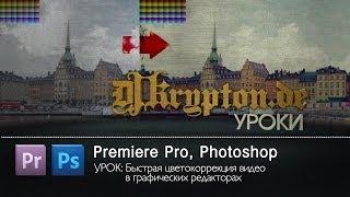 УРОК: Быстрая Цветокоррекция Видео в Графических Редакторах
