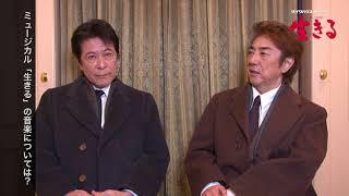 ミュージカル『生きる』インタビューシリーズ第一弾! ダブルキャストで...