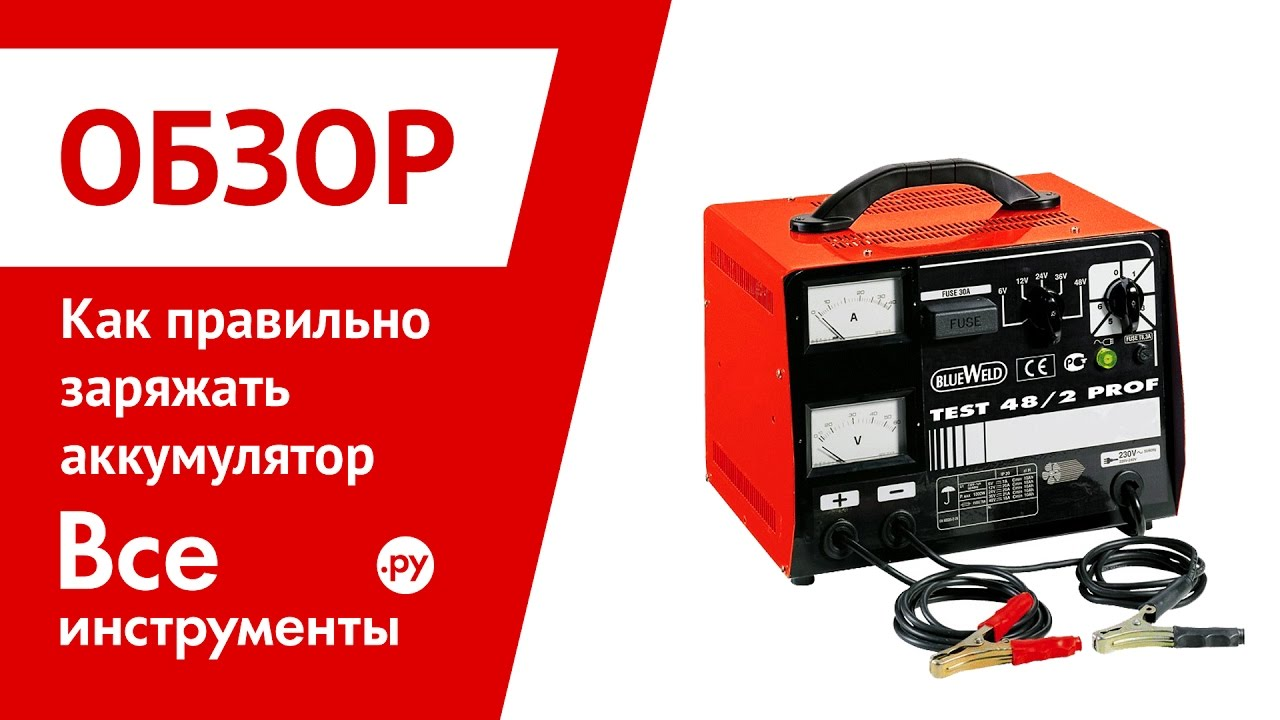 energy ec60 зарядное устройство инструкция