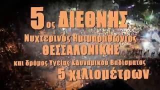 5ος Διεθνής Νυχτερινός Ημιμαραθώνιος Θεσσαλονίκης - TV Spot