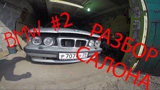 Bmw e34 разбор салона обзор ржавчины BMW Second Wind