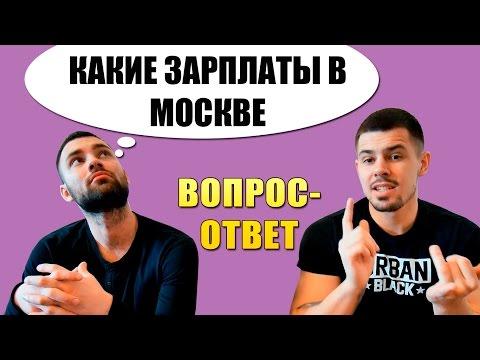Какие зарплаты в Москве. Совместная аренда жилья. Где работать - Москва Для Начинающих