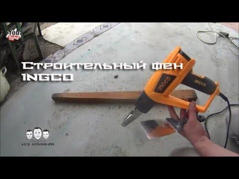 Как пользоваться строительным феном INGCO