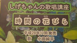 「時間の花びら」しげちゃんの歌唱レッスン講座 / 平成28年11月発売