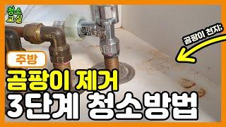 싱크대 서랍 속 물자국/곰팡이를 지우는 3단계 청소법 …