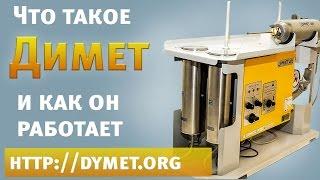 """►Технология """"Димет"""". Что такое """"Димет"""" и как он работает. Обзор."""