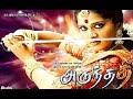 Arundhati Tamil Full Movie | 2009 | Anushka Shetty, Sonu Sood