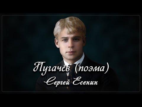 Пугачёв - Сергей Есенин
