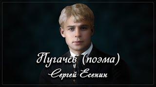 Скачать Пугачёв Сергей Есенин
