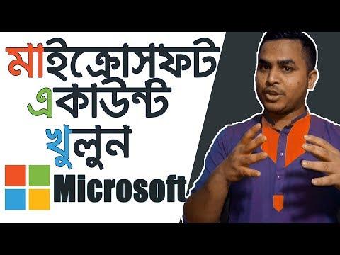 How To Create A Microsoft Account Bangla Tutorial | Set Up Microsoft Account 2019