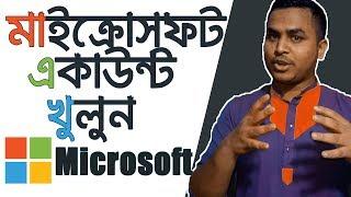 Microsoft Hesabı Bangla Öğretici   2019 Microsoft Hesabı kurmak Oluşturma