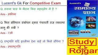Lucent Gk #167 | Gk in Hindi | Gk for Competitive Exam | Lucent General Knowledge Question Answer