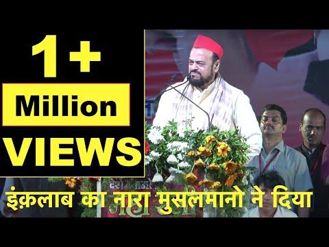 Abu Asim Azmi Excellent Latest Speech 2018   Samajwadi Party Somayya Ground MAHA RELLY