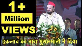 Abu Asim Azmi Excellent Latest Speech 2018|| Samajwadi Party Somayya Ground MAHA RELLY