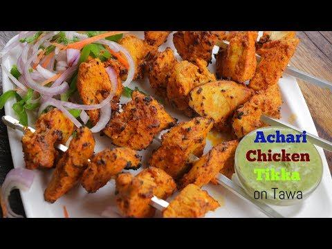 Achari Chicken Tikka On Tawa | Best Spict Chicken Tikka On Tawa | By Chef Aadil Hussain