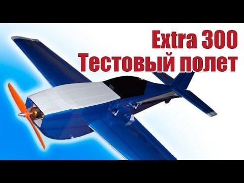 Самолеты в небе. Новая пилотажка Extra 300. Летим! | Хобби Остров.рф