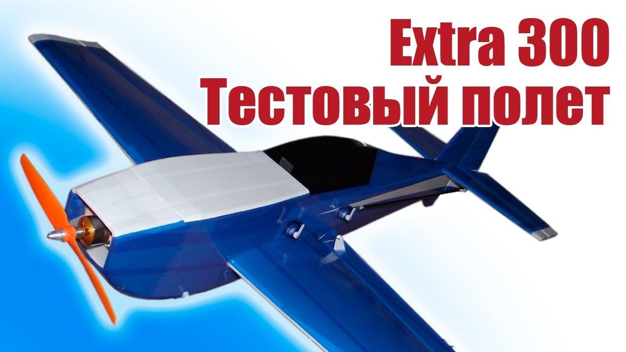 Самолеты в небе. Новая пилотажка Extra 300. Летим!   Хобби Остров.рф