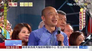 2018.12.30兩岸中國夢/去看「禿子市長」! 陸客團「瘋遊」高雄