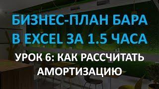 Бизнес-план бара в Excel за 1.5 часа: 6 урок. Как рассчитать амортизацию