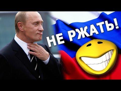 Путин приколы. Взрыв в прямом эфире.