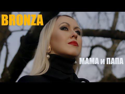Смотреть клип Bronza - Мама И Папа