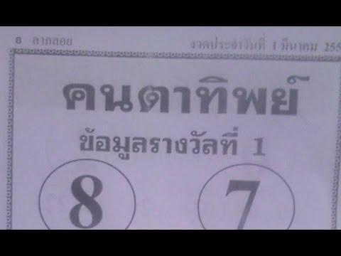เลขเด็ดงวดนี้ หวยซองคนตาทิพย์ 1/03/58