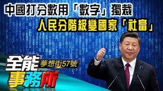 中國打分數用「數字」獨裁 人民分階級變國家「社畜」 -黃世聰《夢想街之全能事務所》精華篇 網路獨播版