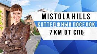 Купить квартиру в Ленинградской области - Мистола Хиллс(, 2016-03-16T11:56:34.000Z)