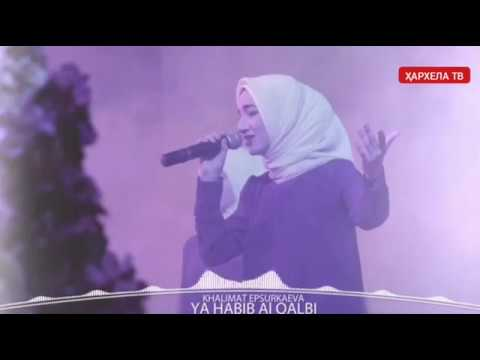 Khalimat Epsurkaeva-Ya habib al qalbi/Халимат Эпсуркаева Моя любовь мое сердце.