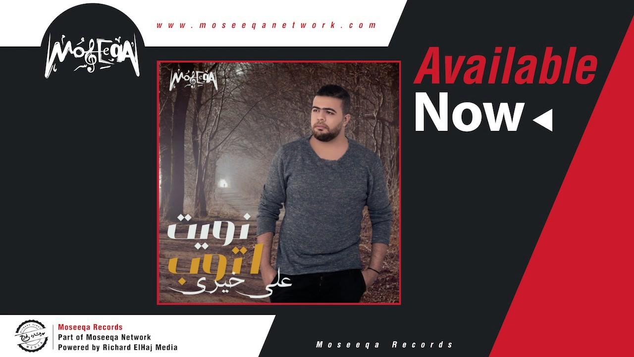 Ali Khairy - Fataht Einy Aleeky / علي خيري - فتحت عيني عليكي