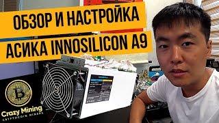 Innosillicon A9 обзор, настройка, проблемы. Майнинг 2018.