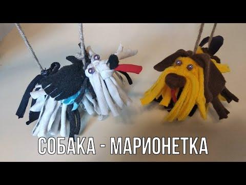 Как сделать марионетку собаку своими руками в домашних условиях