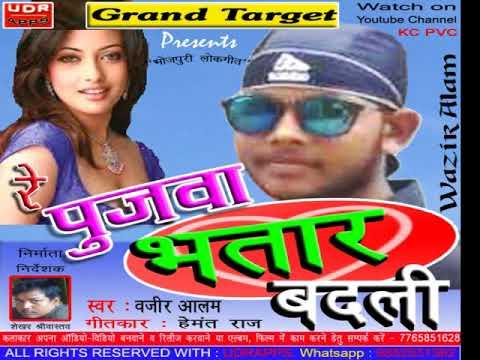 RE PUJWA BHATAR BADLI - SIN WAZIR ALAM - 2017