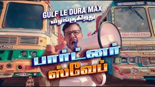 Gulf Duramax Super Jodi - Tamil