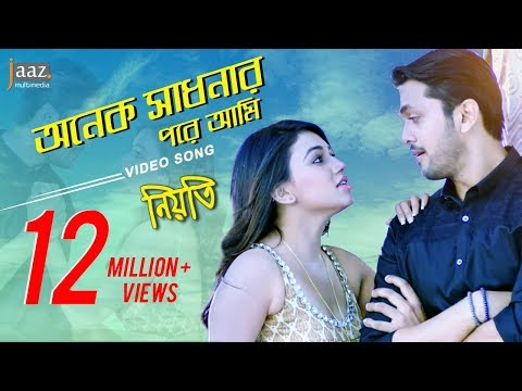 Onek Sadhonar Pore | Arifin Shuvoo | Jolly | Nancy | Imran | Savvy | Niyoti Bengali Movie 2016