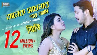 Onek Sadhonar Pore | Full Video Song | Arifin Shuvoo | Jolly | Nancy | Imran | Niyoti | Jaaz