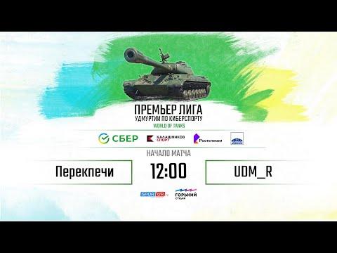 Первый тур Премьер Лиги по WoT 3x3. 21.11.20