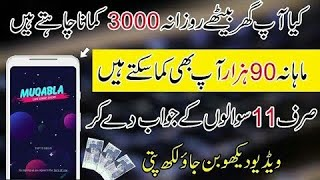 Muqabla Live Game Show Unlimited Mony