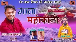 Mata MahaKali Garhwali jagar 2019 || Jayprakash || Sanjay Rana || latest Garhwali devotional song