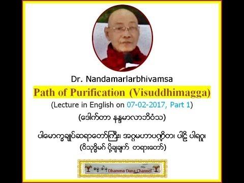 Path of Purification (Visuddhimagga) (07-02-2017, Part 1)  Dr. NandaMarlarBhivamsa