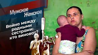 Сестра из Боголюбовки. Мужское / Женское. Выпуск от 24.05.2021